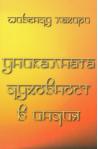 Уникалната духовност в Индия