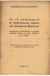 """За св. антиминс в Варненската църква """"Св. Архангел Михаил"""""""