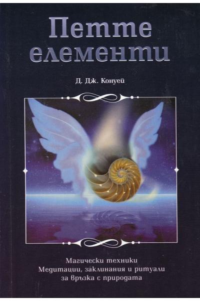 Петте елементи