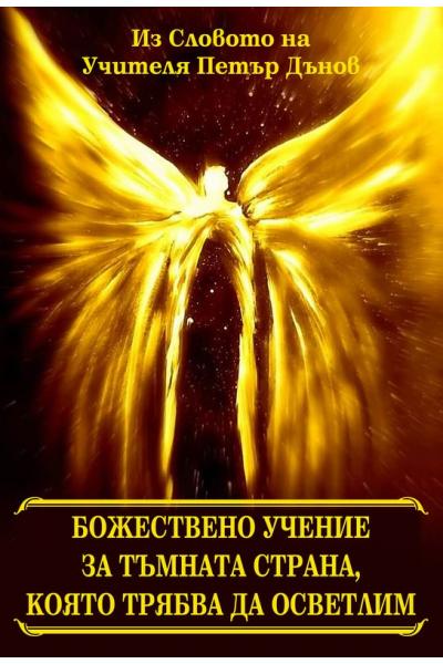 Божествено учение за тъмната страна, която трябва да осветлим