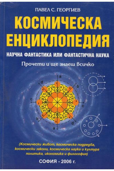 Космическа енциклопедия