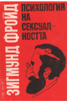 Психология на сексуалността - Зигмунд Фройд