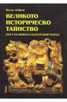 Великото историческо тайнство: Как е възникнал българският народ