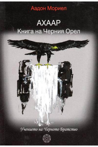 АХААР - Книга на Черния Орел