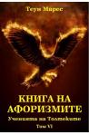 Книга на афоризмите. Ученията на Толтеките, том VI