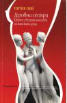 Духовни сестри - Петте свещени качества на женската душа Пития Пий