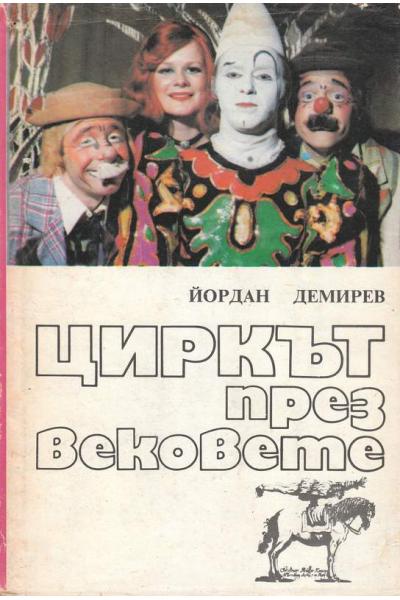 Циркът през вековете