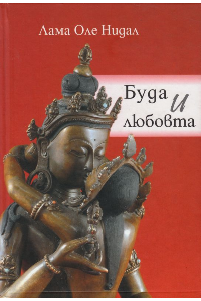 Буда и любовта