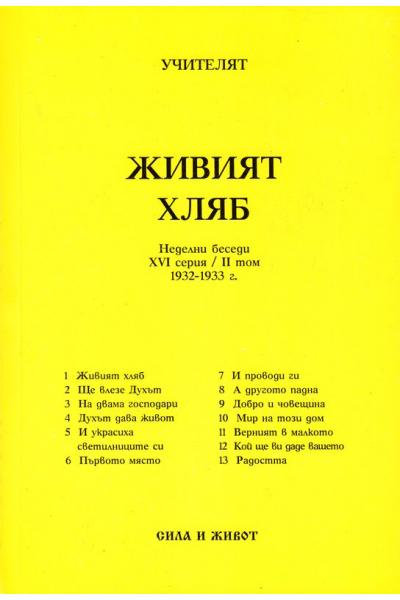 Живият хляб. Неделни беседи ХVІ серия / ІІ том 1932-1933 г.
