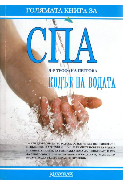 Голямата книга за СПА. Кодът на водата