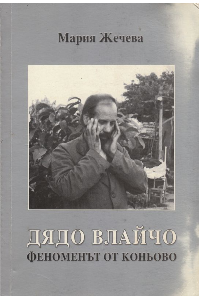 Дядо Влайчо: Феноменът от Коньово