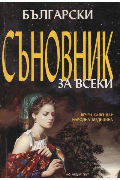 Български съновник за всеки