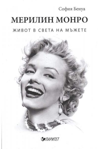 Мерилин Монро. Живот в света на мъжете