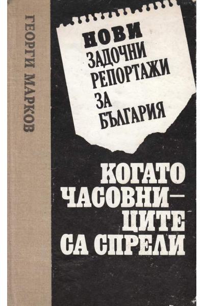 Нови задочни репортажи за България. Когато часовниците са спрели