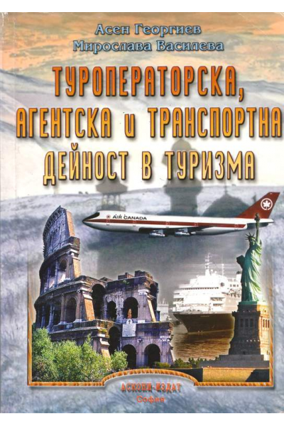Туроператорска, агентска и транспортна дейност в туризма