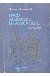 Граф Андраши и Балканите