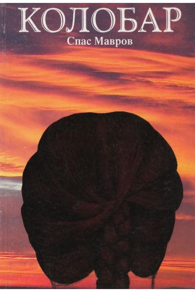Колобар. Тайните на Тангризма