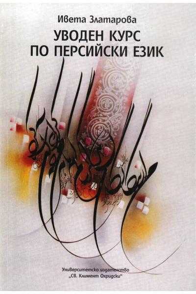 Уводен курс по персийски език
