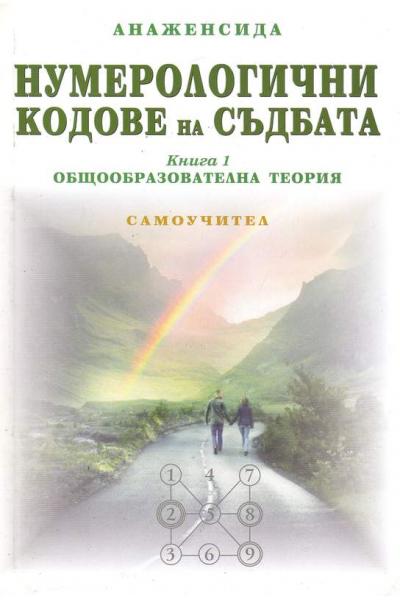Нумерологични кодове на съдбата - книга 1: Общообразователна теория