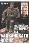 Истинската история на Балканската война