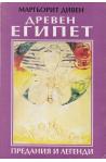 Древен Египет - предания и легенди