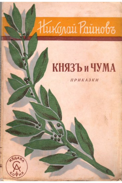 Николай Райнов. Княз и чума - приказки