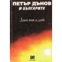 Петър Дънов и българите. Земен път и слово