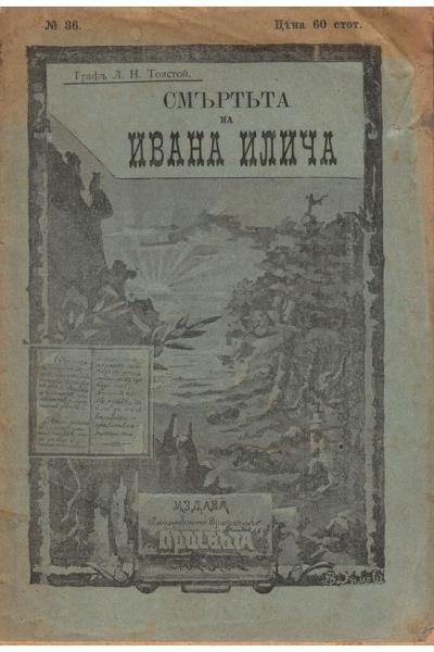 Смъртта на Ивана Илича  от Граф Л. Н. Толстой