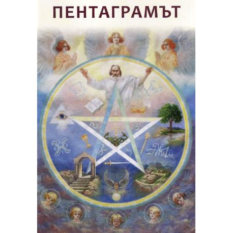 Пентаграмът