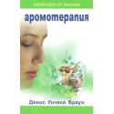 Аромотерапия
