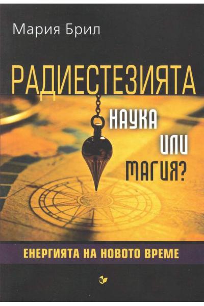 Радиестезията. Наука или магия?