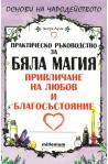 Практическо ръководство за бяла магия, привличане на любов и благосъстояние