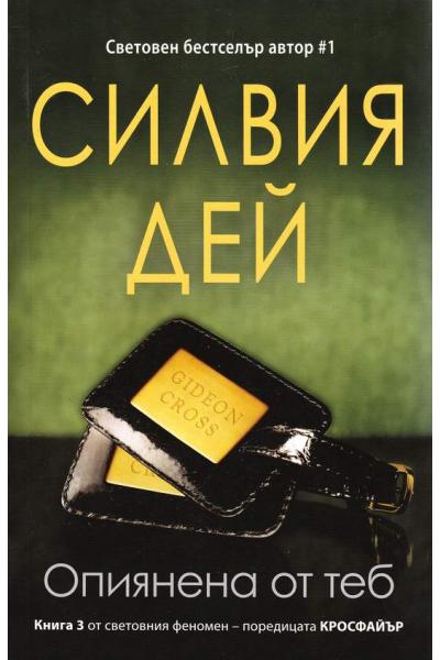 Кросфайър - книга 3: Опиянена от теб