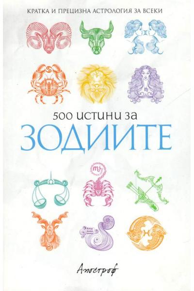500 истини за зодиите