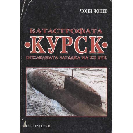 """Катастрофата """"Курск"""". Последната загадка на ХХ век"""