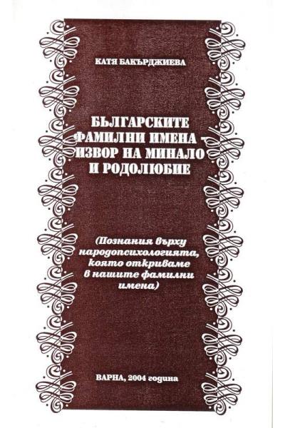 Българските фамилни имена  извор на минало и родолюбие