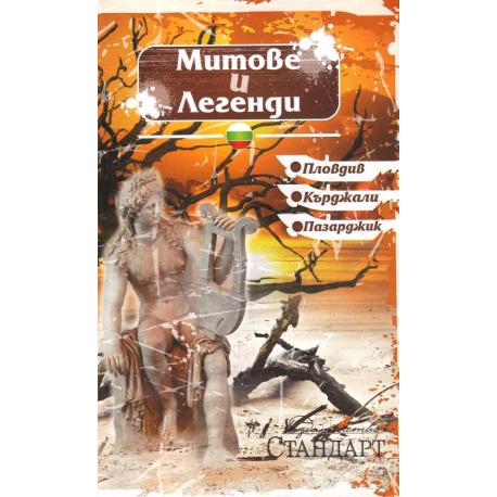Митове и легенди. Пловдив, Кърджали, Пазарджик