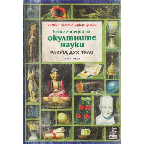 Енциклопедия на окултните науки. Разум, дух, тяло. Част първа