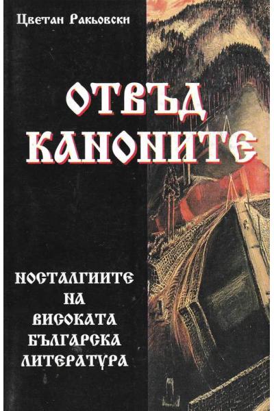 Отвъд каноните. Носталгиите на Високата българска литература