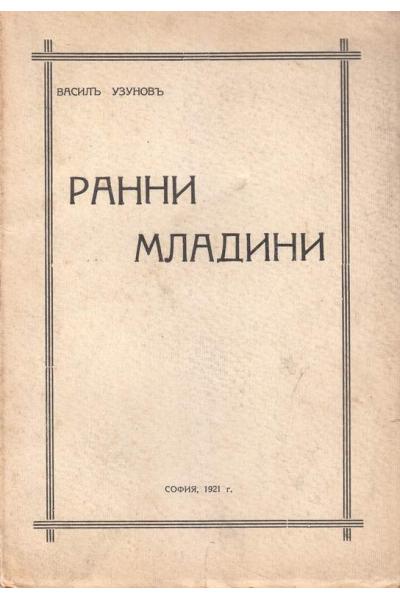 Ранни младини. Васил Узунов