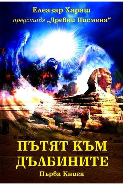 Пътят към Дълбините, първа книга