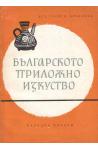 Българското приложно изкуство