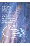 Петър Дънов, Учителя, в културното пространство на България. Сборник доклади. Втора национална научна конференция