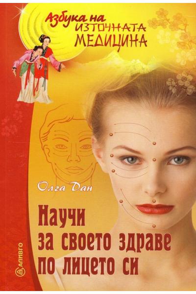 Научи за своето здраве по лицето си