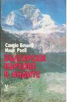 Български върхове в Андите