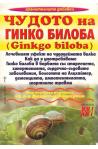 Чудото на Гинко билоба /Ginkgo biloba/
