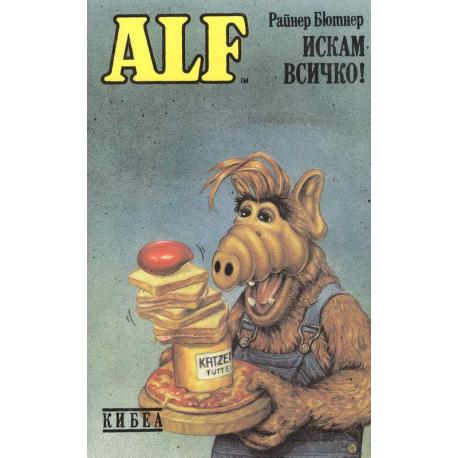 ALF: Искам всичко!