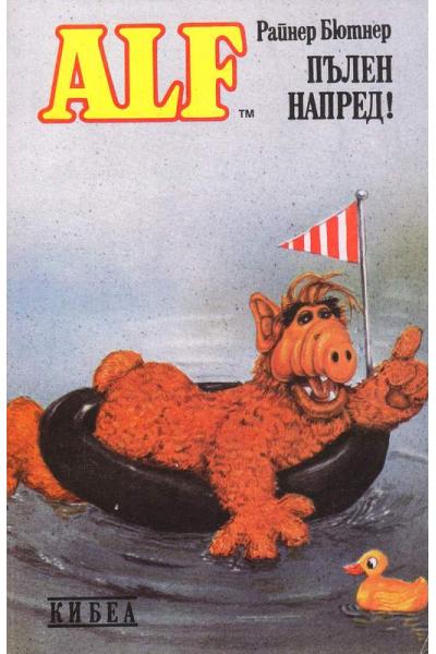 Alf: Пълен напред!