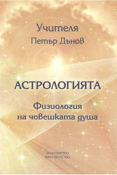 Астрологията. Физиология на човешката душа