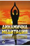 Динамична медитация